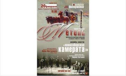 ГДК Бердска приглашает на музыкально-литературный концерт «Метель»
