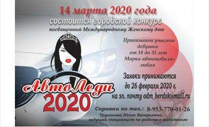 Молодые автомобилистки в Бердске сразятся за титул «АвтоЛеди-2020»
