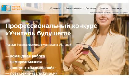 Фото с сайта конкурса rsv.ru