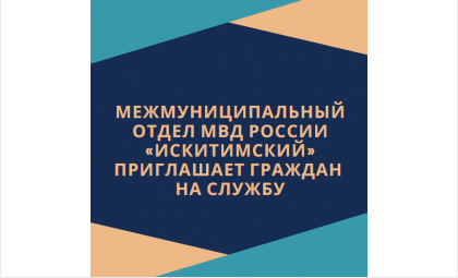 Вакансии Искитимского отдела МВД