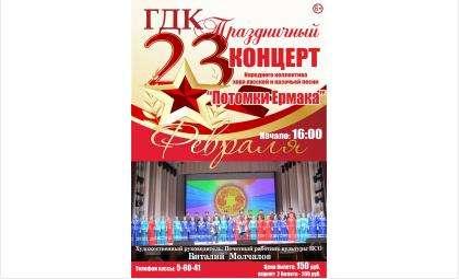 ГДК Бердска приглашает на концерт хора русской и казачьей песни «Потомки Ермака»