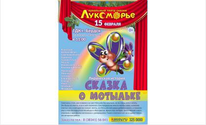 ГДК Бердска приглашает на очень красочный спектакль для детей «Сказка о Мотыльке» театра «Лукоморье»