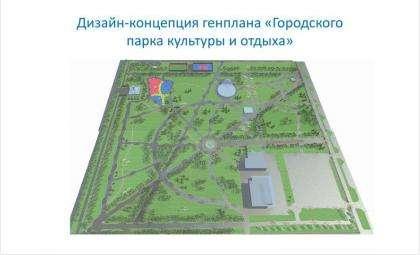 Дизайн-концепция генплана «Городского парка культуры и отдыха»