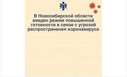 В Новосибирской области введен режим повышенной готовности в связи с угрозой распространения коронавируса