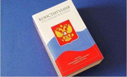 В Конституцию РФ внесут 206 поправок