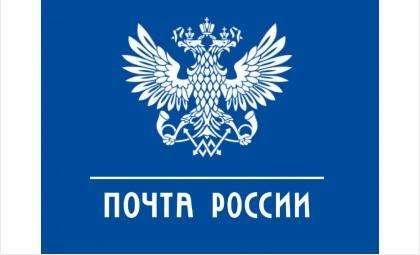 Почта России относится к непрерывно действующим организациям