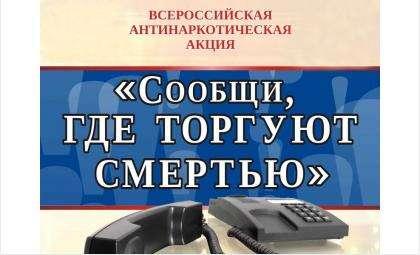 Сегодня МВД в Бердске начало акцию «Сообщи, где торгуют смертью»