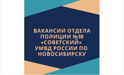 Вакансии отдела полиции №10 Советского района г. Новосибирска
