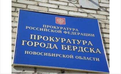 Особый режим работы из-за пандемии коронавируса ввела прокуратура Бердска