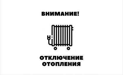 Отключено отопление в 16 домах и детсаду в Бердске из-за ремонта теплотрассы