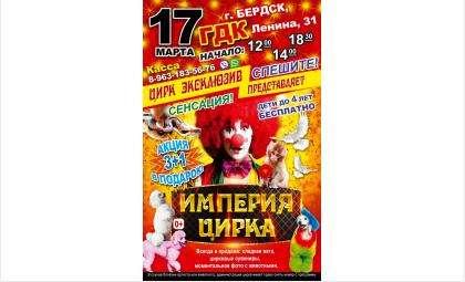 ГДК Бердска приглашает на шоу-программу «Империя цирка»