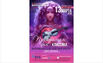 ГДК Бердска приглашает на концерт камерного оркестра Новосибирской Государственной филармонии «Фея-классика»