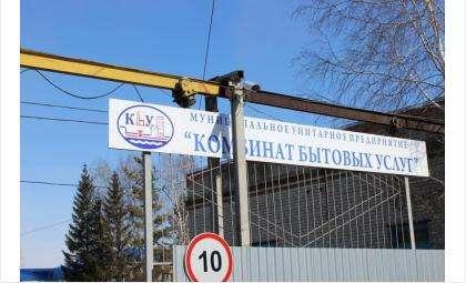 МУП КБУ приняло ограничительные меры