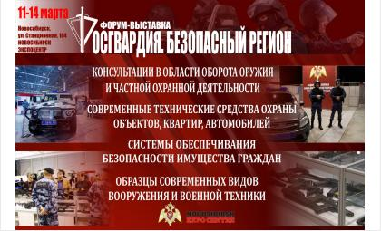 Войска нацгвардии представит экспозицию «Росгвардия. Безопасный регион» на выставке в Новосибирске