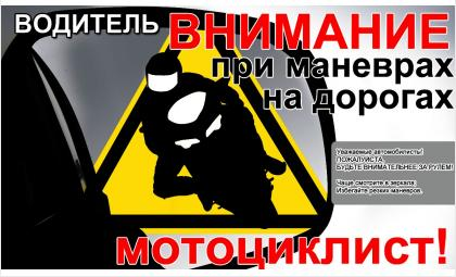 """Операция """"Мотоциклист"""" пройдёт в два этапа"""
