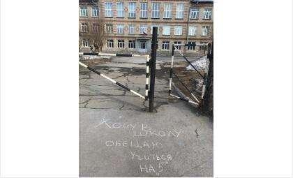 «Хочу в школу. Обещаю учиться на «5» - у лицея в Бердске появилась надпись мелом