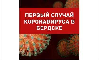 Жительница Бердска заразилась коронавирусом