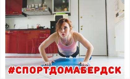 Участвуй в конкурсе в рамках проекта #СпортДомаБердск