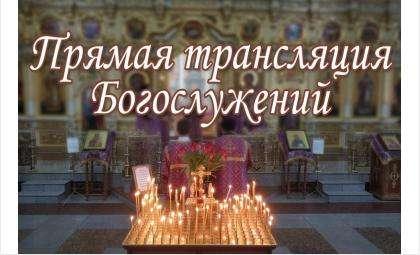 Онлайн-трансляции богослужений проводит Преображенский собор Бердска в дни самоизоляции