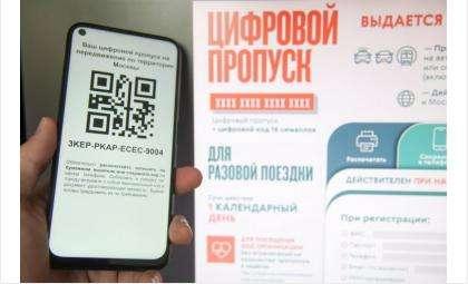 В Москве действует пропускная система