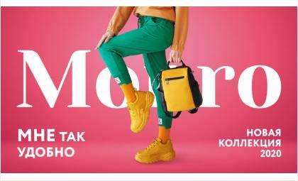 Покупайте в Monro!