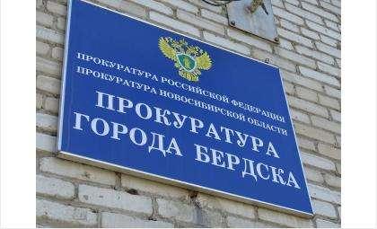 Законность отказа бердчанке в выплате на ребенка 10 тыс. рублей проверит прокуратура