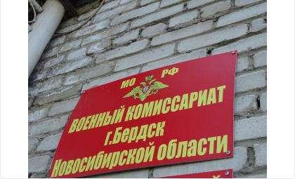 Бердского 26-летнего уклониста приговорили к штрафу 15 тыс. рублей