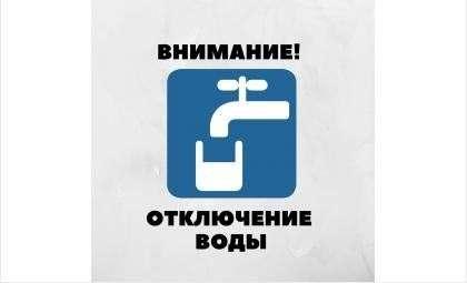До вечера отключили холодную воду в военном городке в Бердске