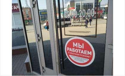 С 8 июня в Новосибирской области возобновляют работу магазины по продаже непродовольственных товаров