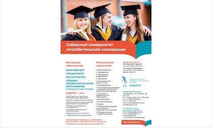 Приглашаем всех желающих для получения образования