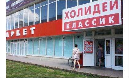 Бизнесмены Болтрукевичи из Бердска купили три магазина «Холидей» в Новосибирске