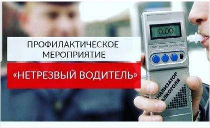 """Операция """"Нетрезвый водитель"""""""