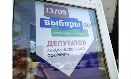 Выборы состоятся 13 сентября
