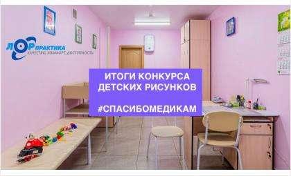 В холле медцентра «ЛОРпрактика» будет организована выставка рисунков