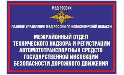 МОТН и РАМТС ГИБДД ГУ МВД России по Новосибирской области