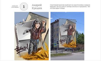 Эскиз граффити