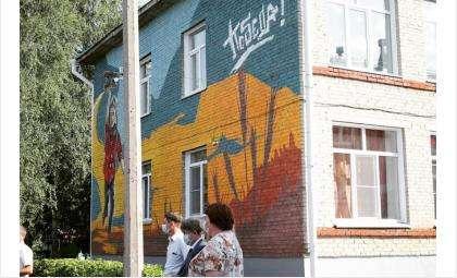 Граффити называется «Счастливые дети – плоды Великой Победы!»