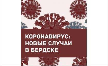 Сводка по COVID-19 на 16.09.2020 в Бердске