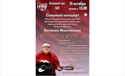 ГДК Бердска приглашает на концерт «По волнам любви»