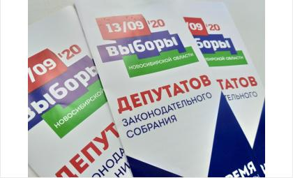Выборы пройдут 13 сентября 2020 года