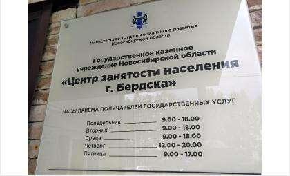 На выплату увеличенного пособия по безработице в регион направят 1 млрд рублей
