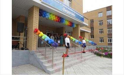 Более 1000 детей пошли в новую школу в Южном микрорайоне Бердска