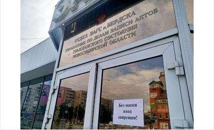 На свадьбу в ЗАГС Бердска в период COVID-19 пускают по 10 человек до 30 сентября