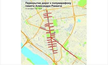 Центр Новосибирска 12 сентября перекроют из-за Сибирского фестиваля бега