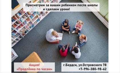 Профессиональные педагоги присмотрят за вашим школьником и помогут выполнить уроки