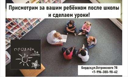 Когда нет возможности после школы дома с ребёнком сделать уроки, спасением будет «Продлёнка»