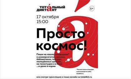 Тотальный диктант -2020 в Бердске состоится 17 октября