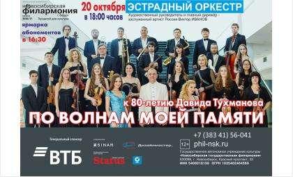 ГДК Бердска приглашает на концерт к 80-летию Давида Тухманова «По волнам моей памяти»