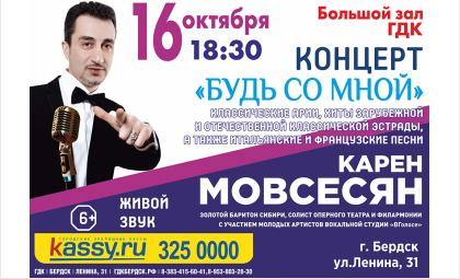 ГДК Бердска приглашает на концерт «Будь со мной»