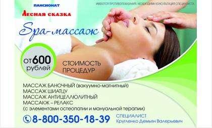 """В пансионате """"Лесная Сказка"""" вы сможете пройти курс лимфодренажного массажа по привлекательной цене"""